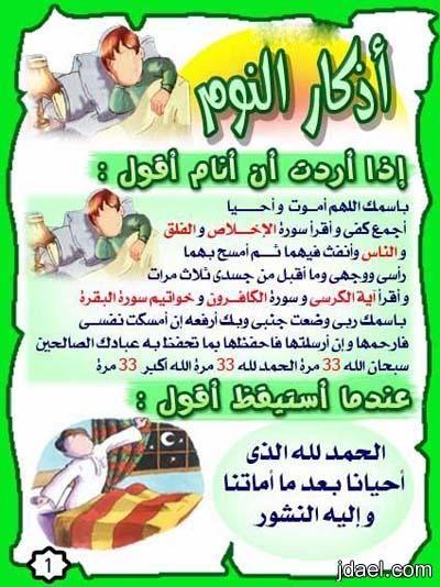 تعليم الاطفال الاذكار بطرق مشوقه بالصور Islamic Books For Kids Islamic Kids Activities Islam For Kids