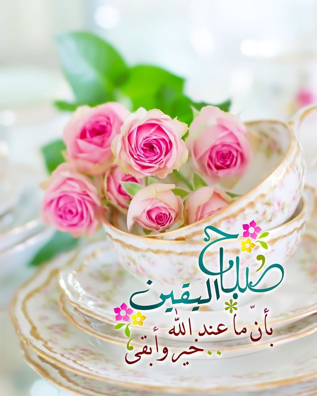 Pearla0203 On Instagram ص باح الي قين بأن ماعند الله خير وأبقى ㅤ Good Morning Flowers Good Morning Greetings Beautiful Morning Messages