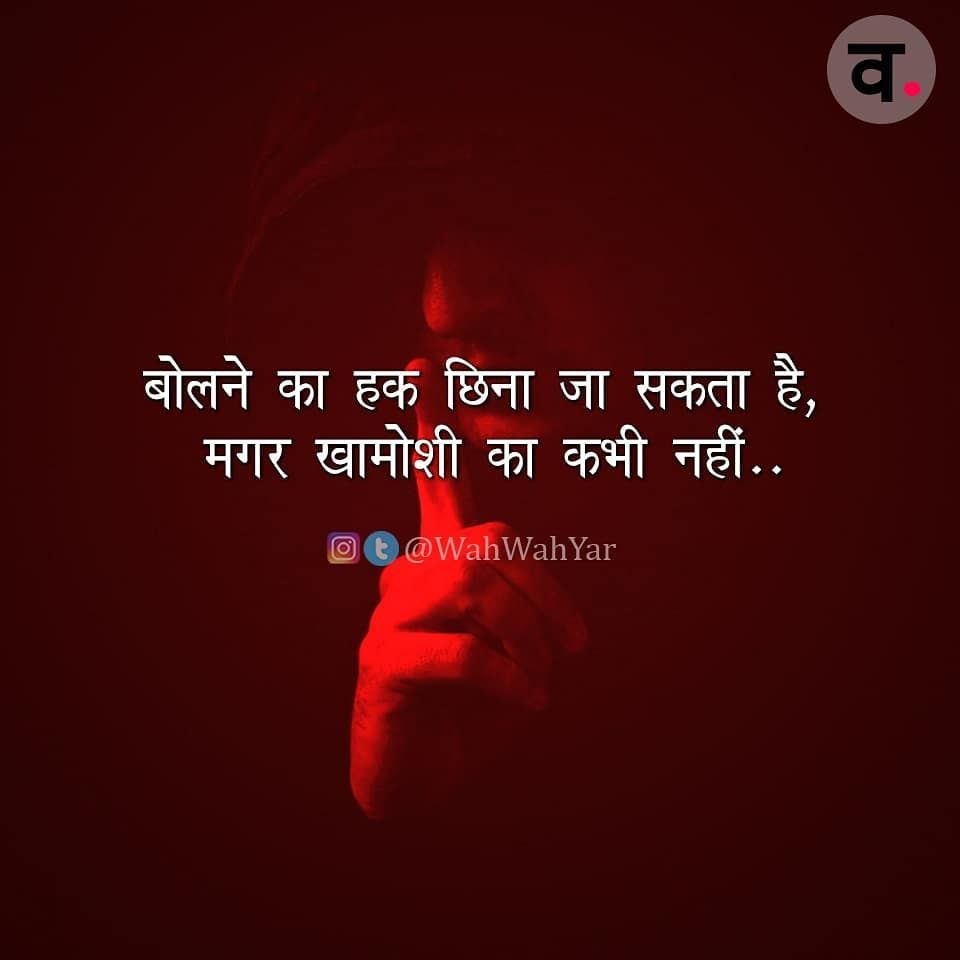 motivationalquotes #motivational #inspirational #instagram #facebook  #whatsapp #status #hindi #hindishayari #hindistatus | Hindi quotes, True  words, Life quotes