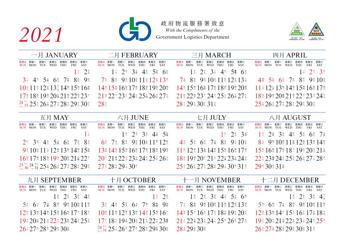 2021年曆 下載香港政府物流服務署二零二一年彩色版年曆 歷 农历 行事曆 新曆及舊曆或稱農曆對照表 萬年曆 星期一或日排先 排序方式 download hong kong calend social media calendar business calendar daily calendar template