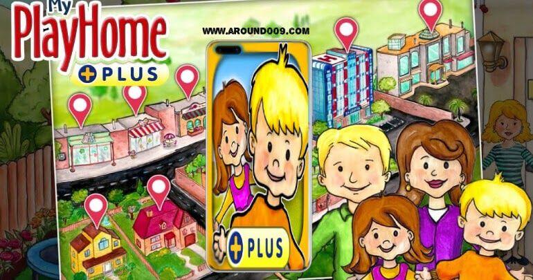 تحميل ماي بلاي هوم بلس للاندرويد My Playhome Plus الاصدار الاخير ملف Apk Play Games Character