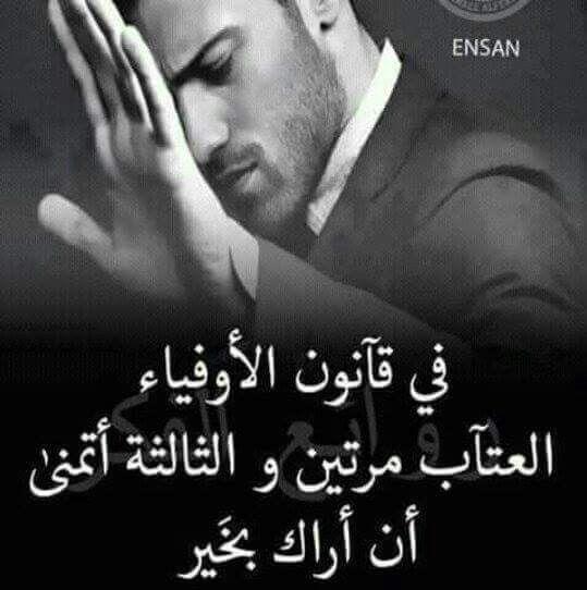ما حدا يقول العتاب عقد المحبه لانو حكي جرايد هاض Great Words Arabic Love Quotes Words