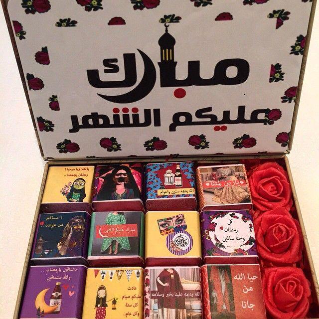 بوكس رمضان الطلب والاستفسار واتس اب الشرقيه الجبيل الجبيل الصناعيه الجبيل البلد الجبيل الصناعية الحمراء الد Ramadan Cards Eid Stickers Ramadan Crafts