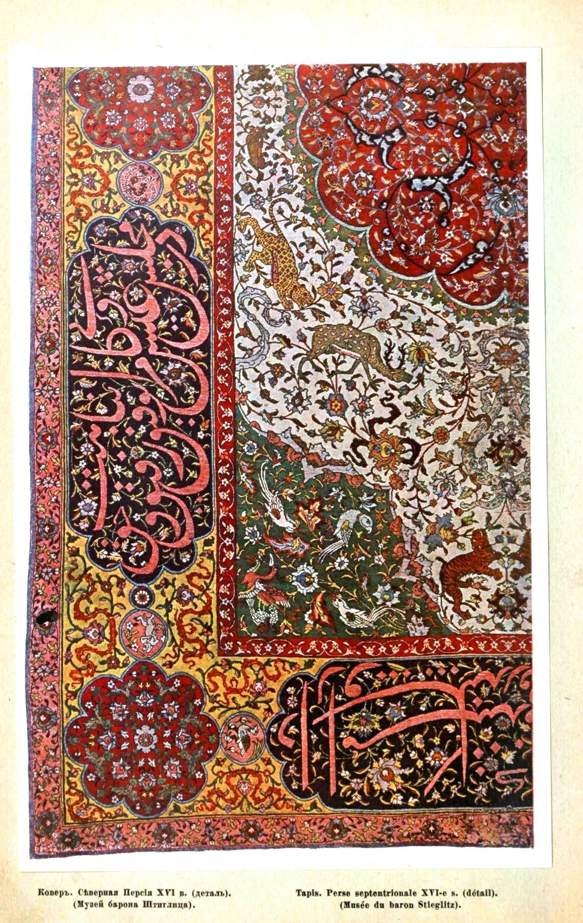 Printable old book page: Eastern European Textiles - Persian Carpet Detail