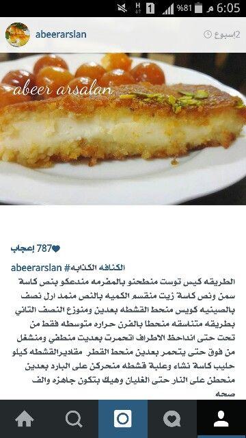 الكنافة الكذابة الشيف السورية المبدعة Arabic Food Food Breakfast