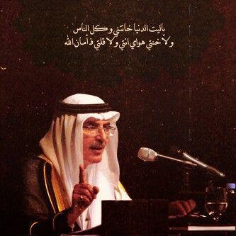 بدر بن عبد المحسن Beautiful Arabic Words Love Smile Quotes Arabic Poetry