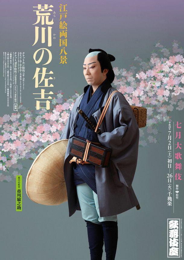 七月大歌舞伎」新バージョンのポスターに市川猿之助、市川海老蔵 ...