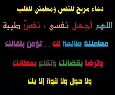 دعاء مريح للنفس ومطمئن للقلب Arabic Words Words Weather Screenshot
