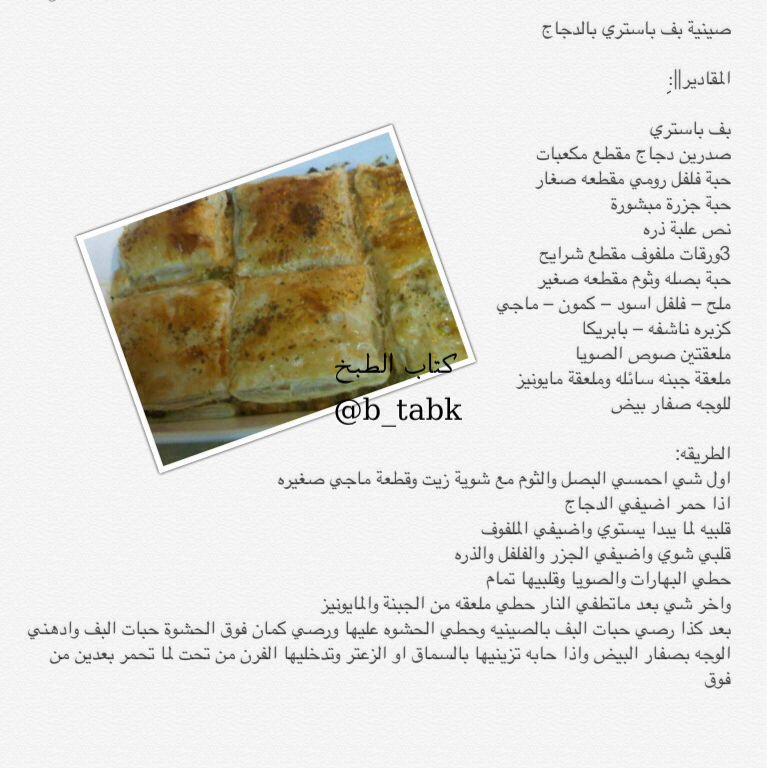 صينية بف باستري بالدجاج Arabic Food Cooking Food And Drink