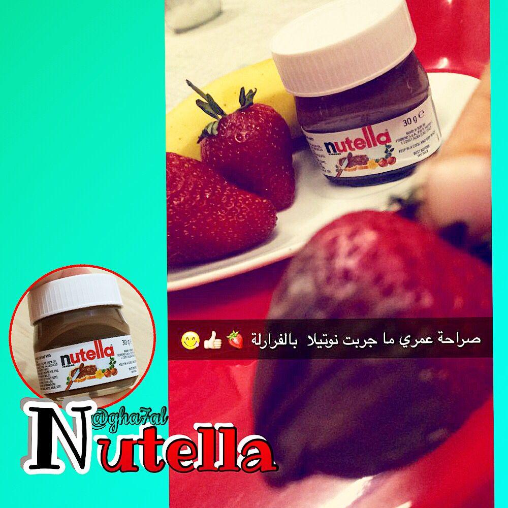 فراولة بالشوكولاتة Nutela Nutella Day