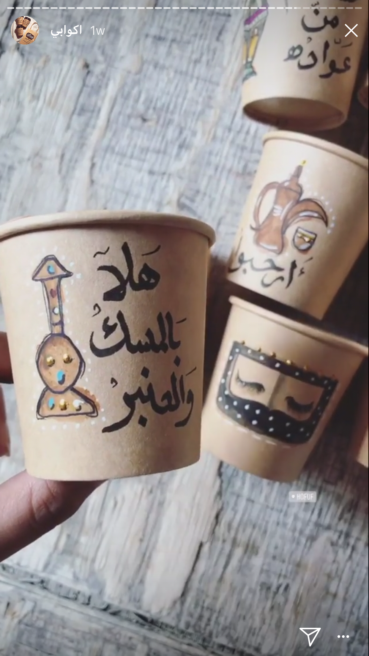 Pin By Kim Joon On توزيعات وهدايا Coffee Cup Art Ramadan Crafts Cup Art