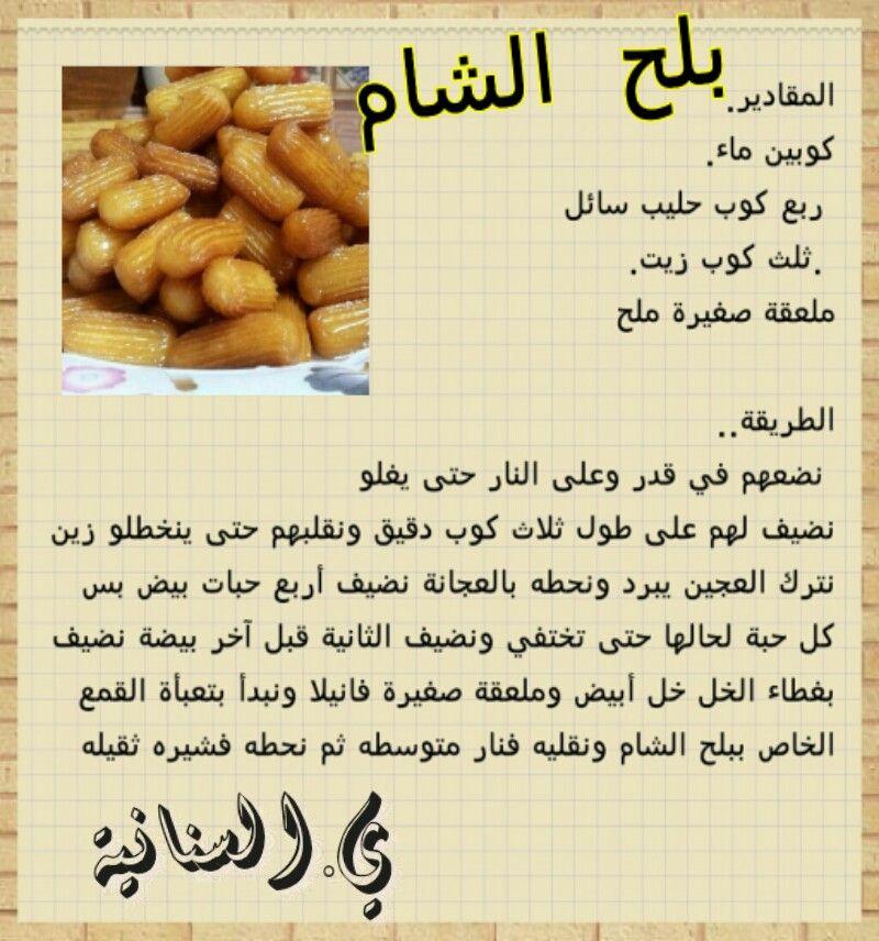 بلح الشام Sausage Food Phil