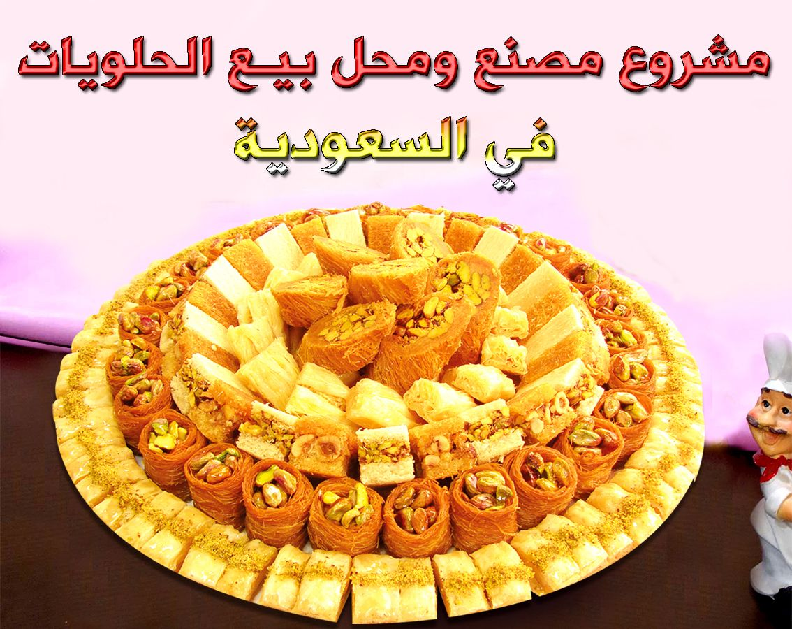 مشروع مميز مشروع مصنع ومحل بيع الحلويات في السعودية كافة التفاصيل والأسرار Food Sweets Desserts
