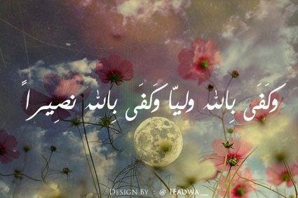 و ك ف ى ب الل ه و ل ي ا و ك ف ى ب الل ه ن ص ير ا God Is Sufficient As An Ally And God Is Sufficient As A Helper Islamic Art Quran Cover Photo Quotes