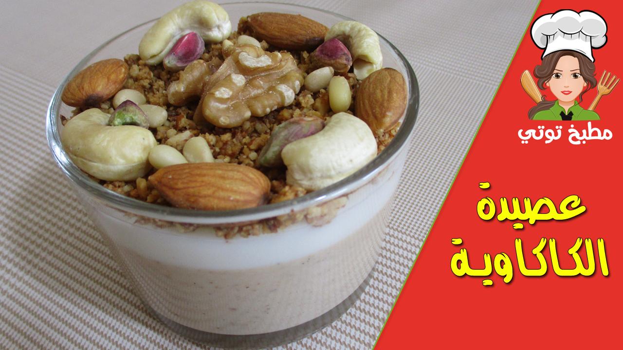 عصيدة الكاكاوية التونسية أو عصيدة الكاوكاو الفول السوداني Food Desserts Pudding