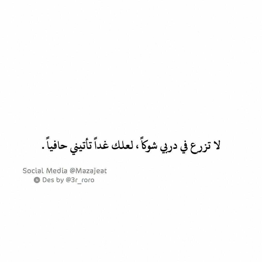 لعلك غدا تأتيني | راقت لي | Arabic quotes, Quotations, Quotes