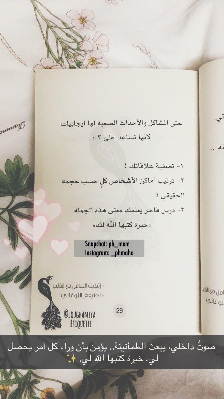 Pin By Maha Almutairi On إتيكيت الروح Etiquette Instagram Book Cover