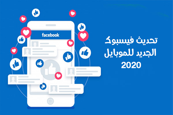 تحديث الفيس بوك الجديد شرح تحديث فيسبوك لجميع الاجهزة برابط مباشر Apk Facebook Update Facebook News Facebook Map Screenshot