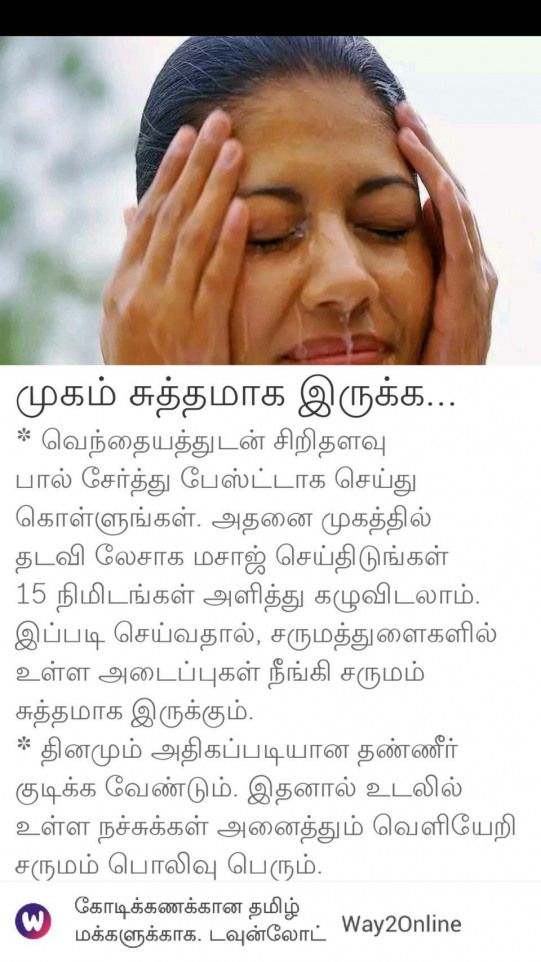 #quranquotes #quran #quotes #in #tamil | Health, beauty ...