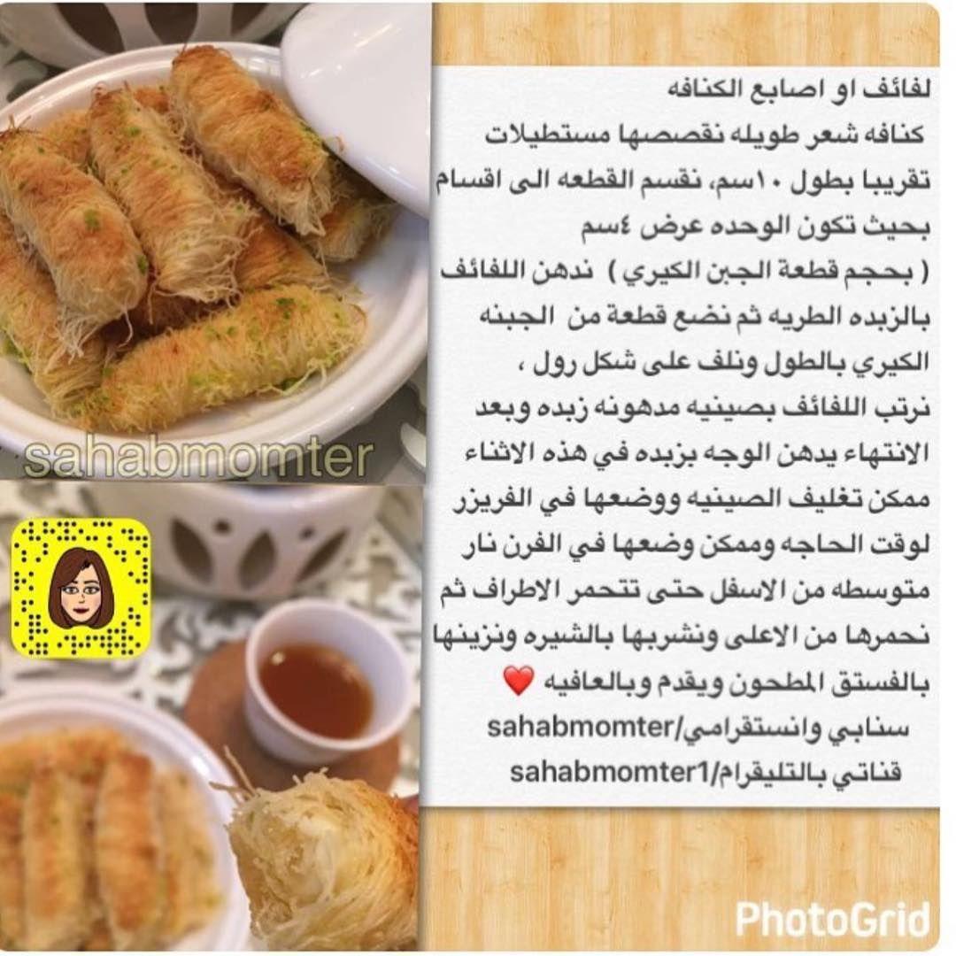 Instagram Post By طبخات سهله وسريعه Aug 27 2018 At 9 42pm Utc Cookout Food Keto Diet Food List Cooking Recipes