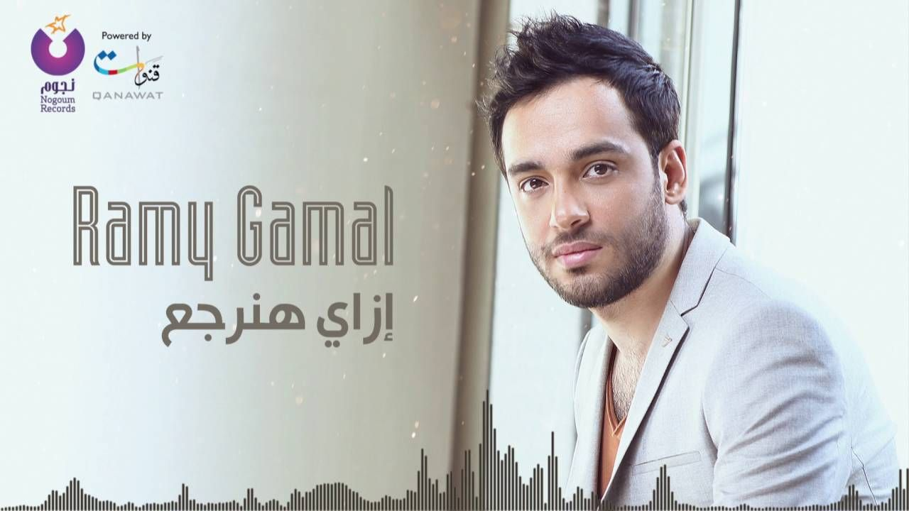Ramy Gamal Ezay Hanergaa رامي جمال إزاي هنرجع Male Beauty Beauty Power