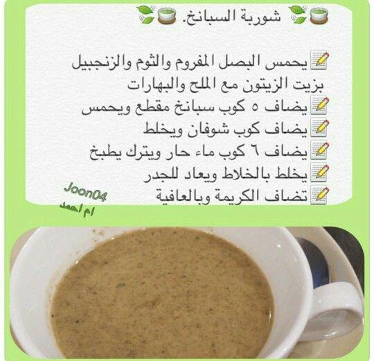 شوربة سبانخ Arabic Food Plane Food Tasty Dishes