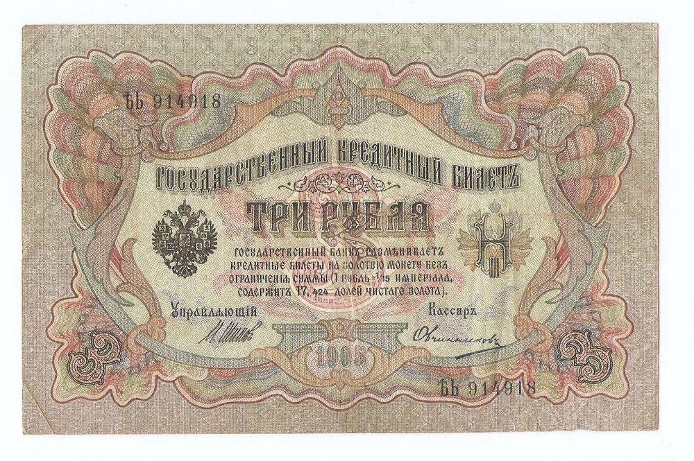Russia Empire 3 Rouble Rubel 1905 Shipov Ovchinnikov Antique Old