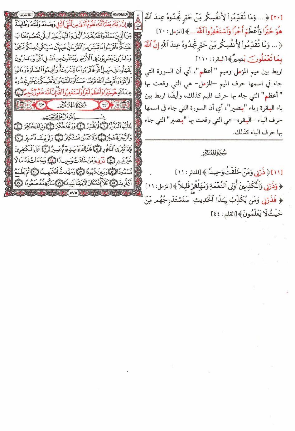 ١ ١٧ المدثر مصحف التبيان المفصل لمتشابهات القرآن Bullet Journal Journal Notebook