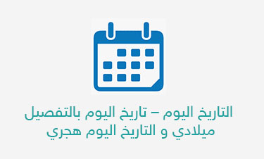 التاريخ اليوم تاريخ اليوم بالتفصيل ميلادي و التاريخ اليوم هجري Tech Company Logos Company Logo Date Today