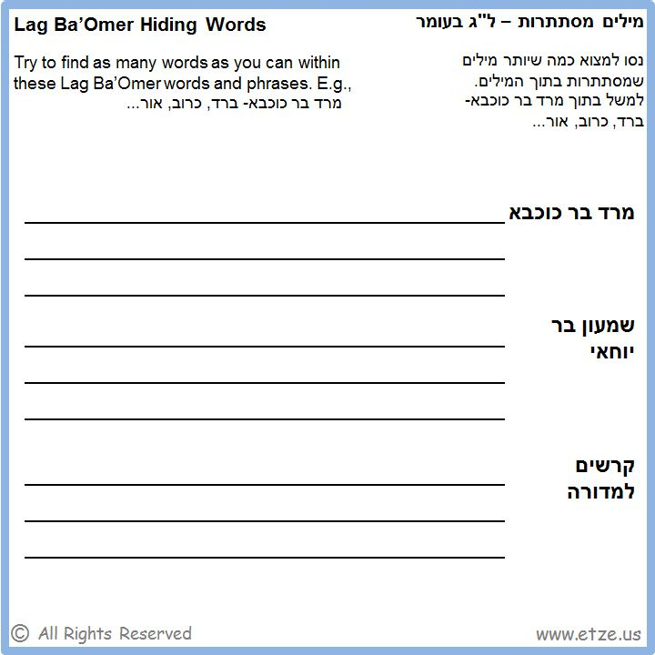 Printable Worksheets rosh hashanah worksheets : Lag Ba'Omer Hiding Words Worksheet /Hebrew | Lag Ba'Omer ...