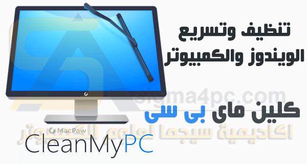 برنامج تنظيف الجهاز من الملفات الزائدة Cleanmypc وحذف بقايا البرامج وتسريع الكمبيوتر Electronic Products Computer Imac