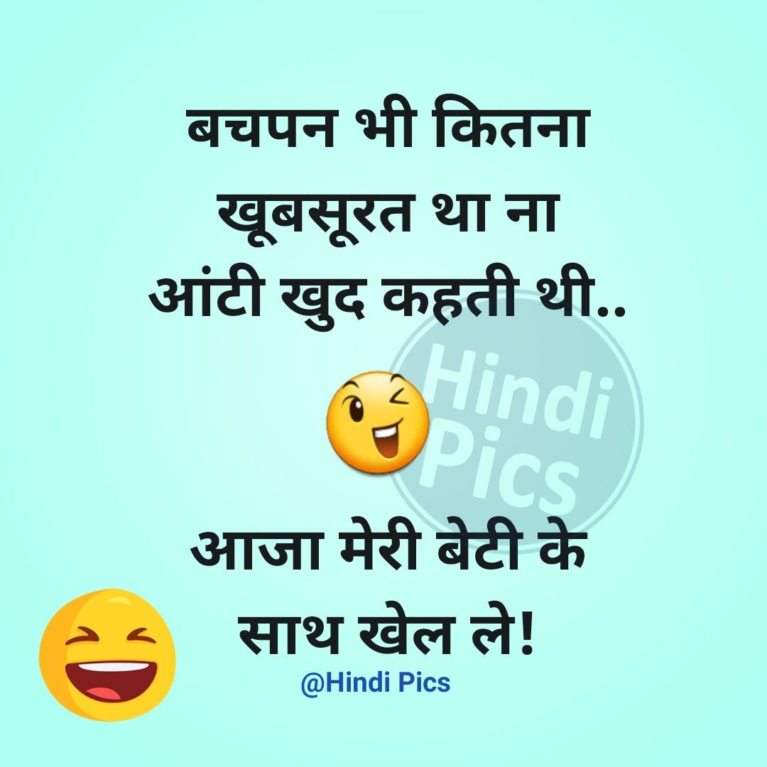 Double Meaning Jokes In Hindi Funny Status Quotes Funny Status Quotes Jokes Quotes Fun Quotes Funny