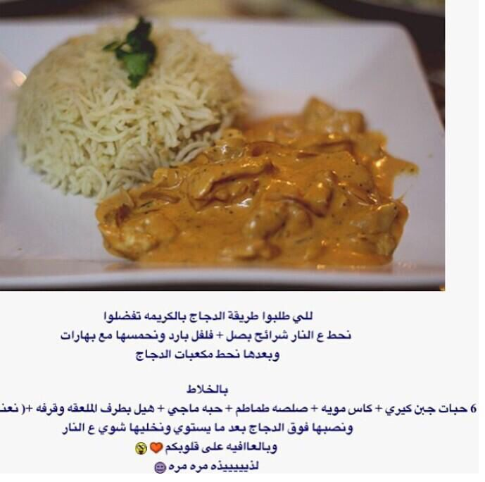 دجاج بالكريمة Food Recipies Cookout Food Cooking