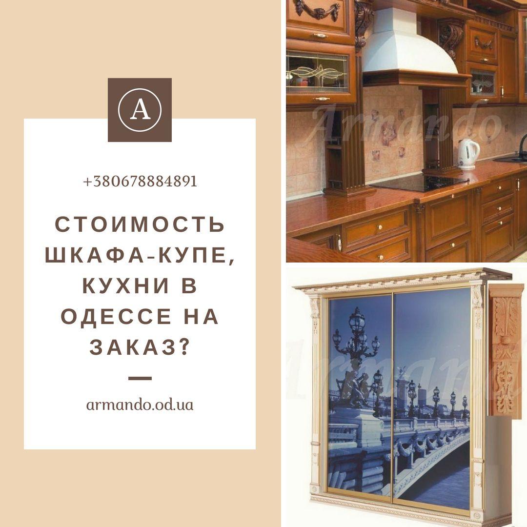 стоимость шкафа купе кухни в одессе на заказ компания Armando