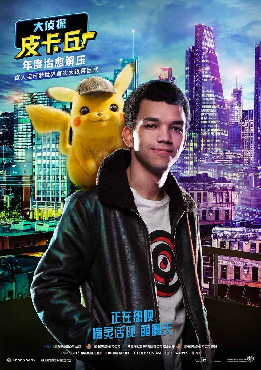 Pokemon Detective Pikachu 2019 Film Pokemon Pokemon Movie Posters