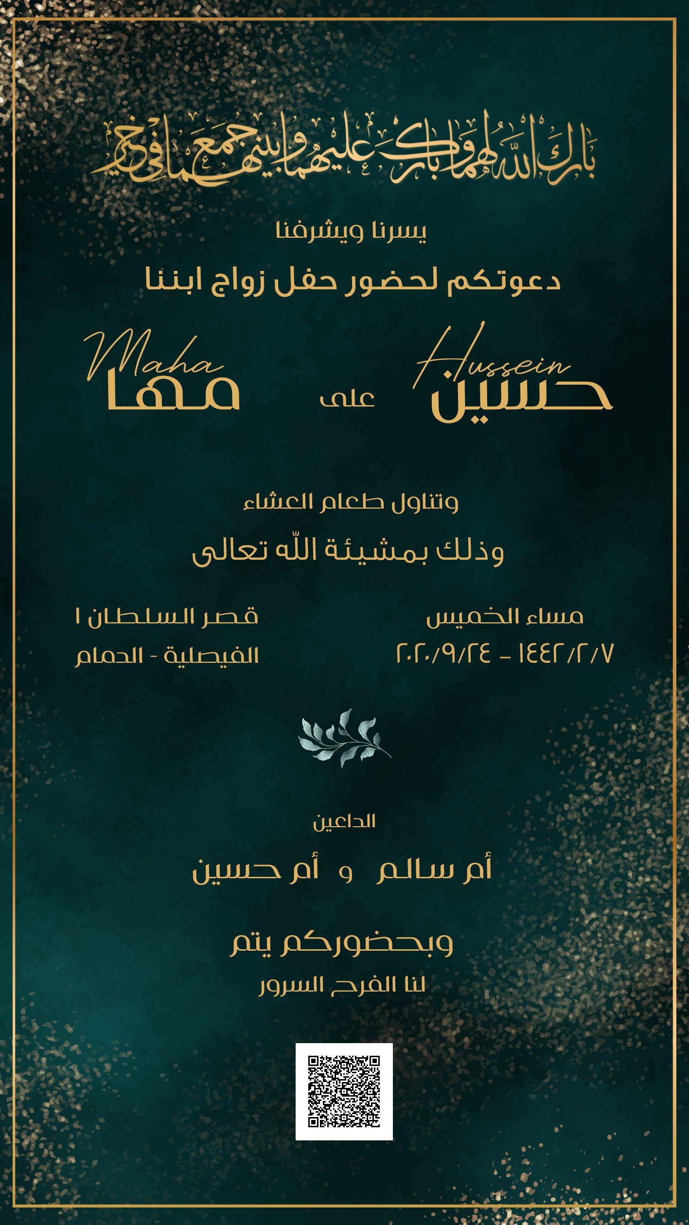 دعوة زواج 9 Wedding Invitation Posters Logo Background Wedding Album