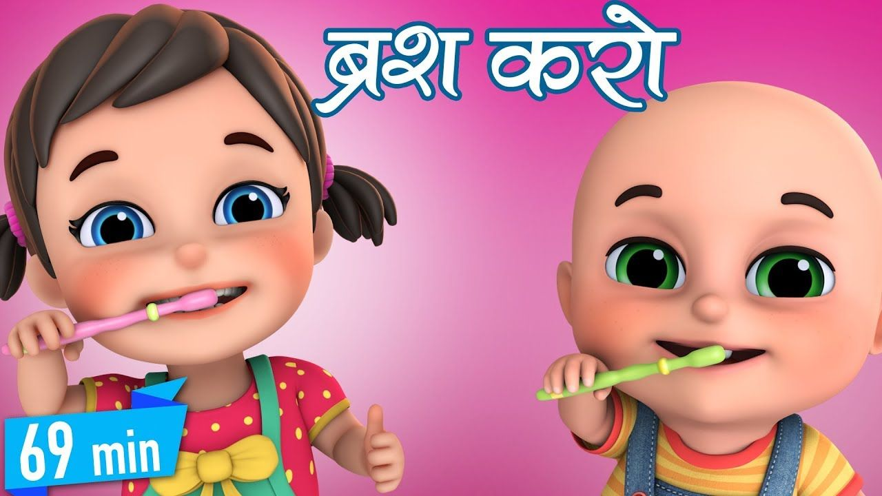 Great Brush Karo, brush your teeth | Hindi Rhymes for Children - Nursery Rhymes compilation by Jugnu Kids Hindi Kavita Best Poems For Kids Today From youtube.com
