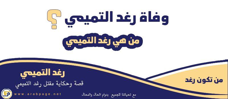 وفاة رغد التميمي من هي وما هي قصة موت رغد التميمي Sport Team Logos Team Logo Company Logo