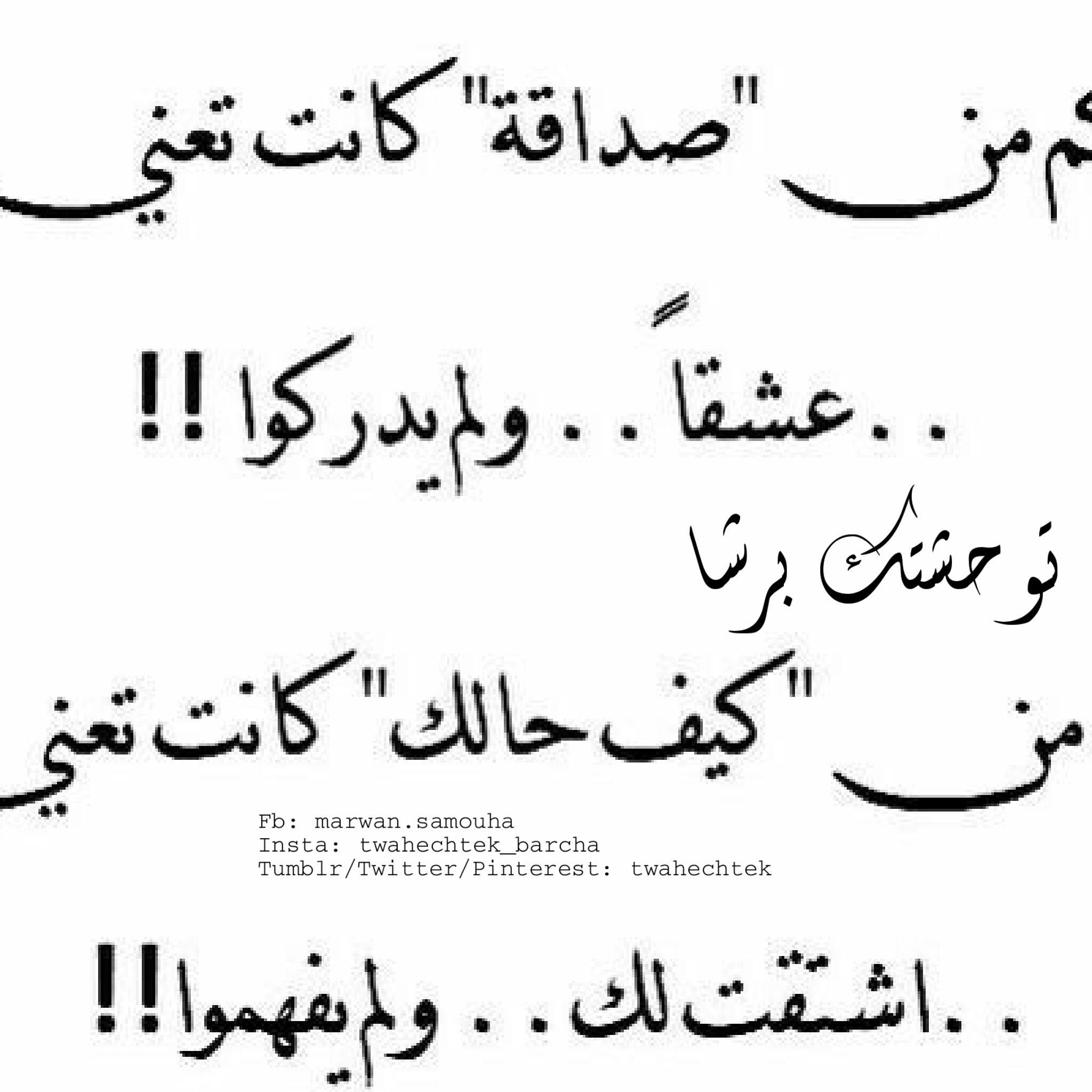 اشتقت لك ولم يفهموا Words Arabic Calligraphy Calligraphy