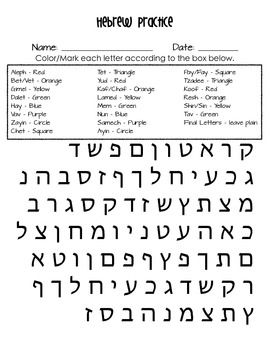 Hebrew #AlefBet Letter Recognition Worksheets, Lessons, and ...