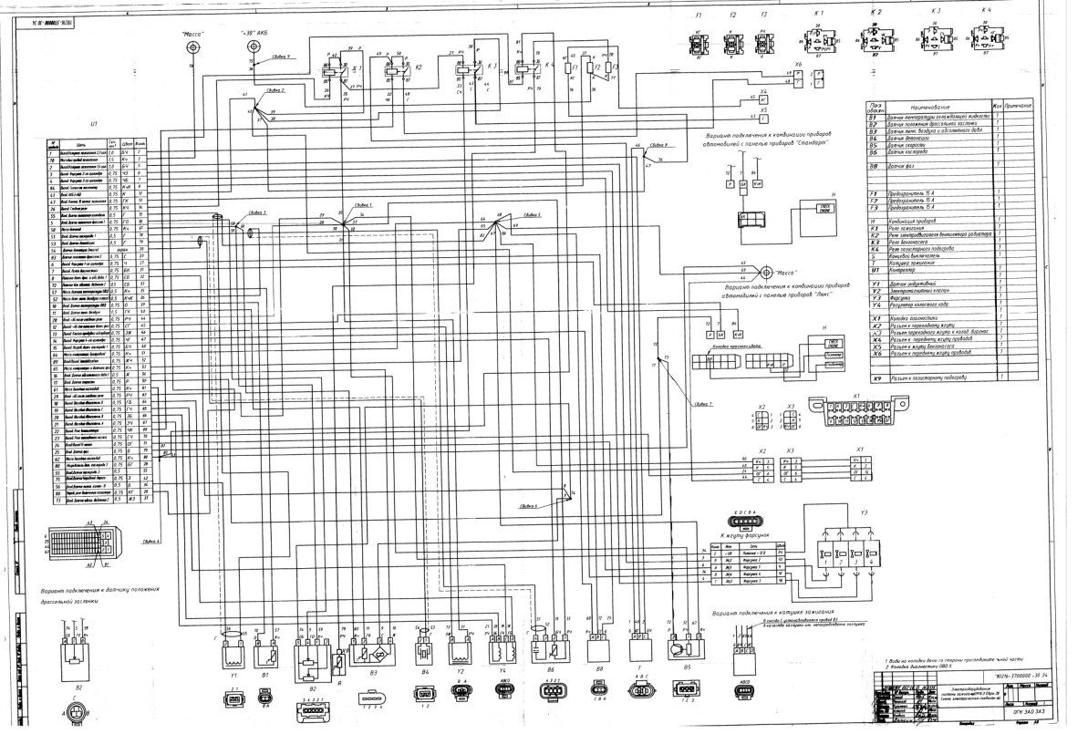 схема проводки таврия 1102