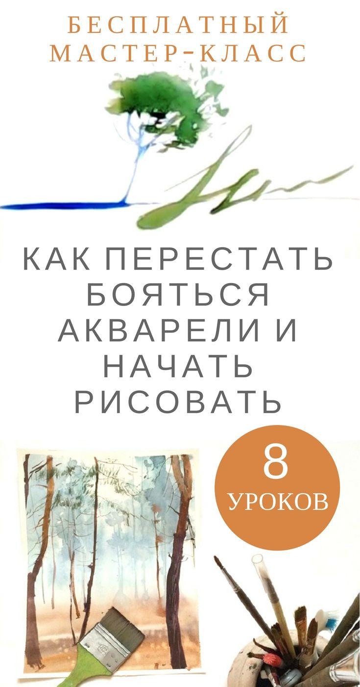 Besplatnye Uroki Risovaniya Akvarelyu Ulitkaart S Izobrazheniyami