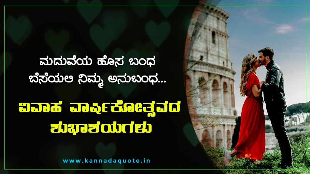 Wedding Anniversary Wishes In Kannada Text Messages Wedding Anniversary Wishes Happy Wedding Anniversary Wishes Happy Wedding
