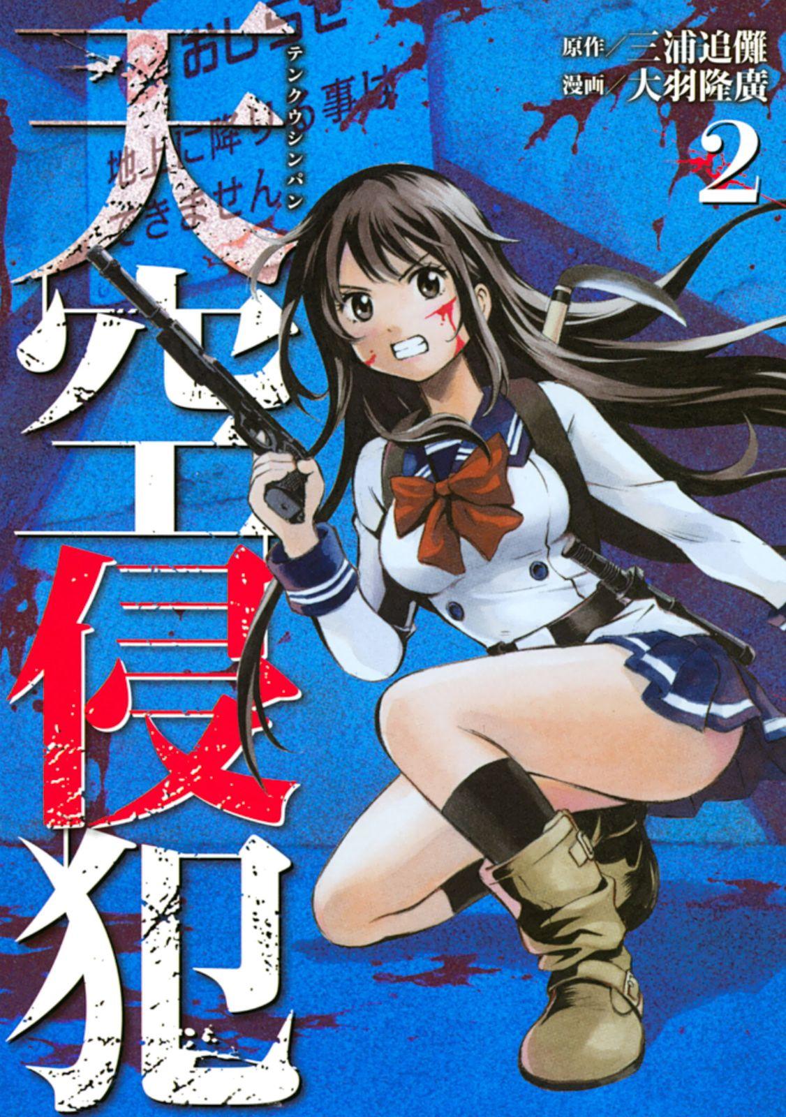 ZeroDS. on Twitter in 2020   Cute manga girl, Manga covers