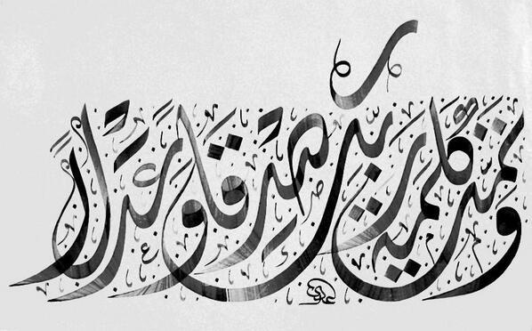 Wael Designer On Twitter Islamic Calligraphy Arabic Calligraphy Art Islamic Art