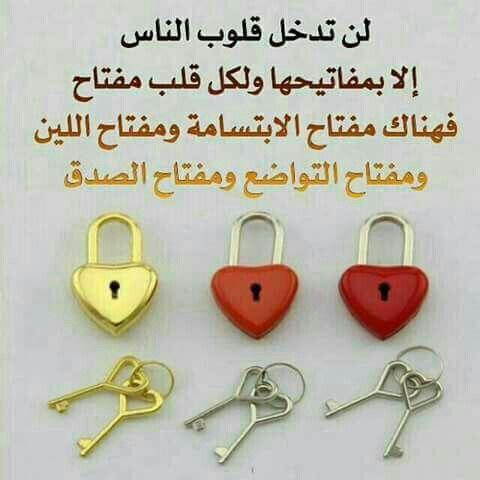 مفاتيح خواطر واقوال A N S Christian Images Image Quotes Keychain