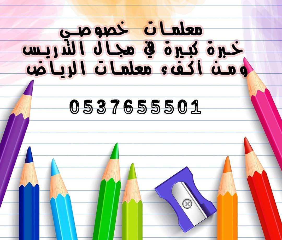أرقام معلمات خصوصي بالرياض Art Supplies Pen Teacher