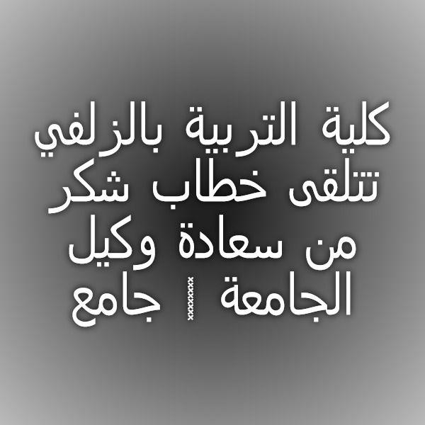 كلية التربية بالزلفي تتلقى خطاب شكر من سعادة وكيل الجامعة جامعة المجمعة Arabic Calligraphy Calligraphy