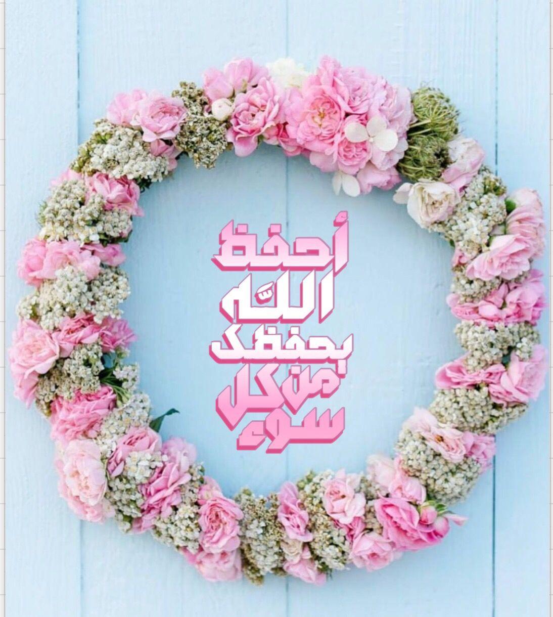احفظ الله يحفظك احفظ الله تجده تجاهك إذا سألت فاسأل الله وإذا استعنت فاستعن بالله حفظكم الله من كل سوء Floral Floral Wreath Wreaths