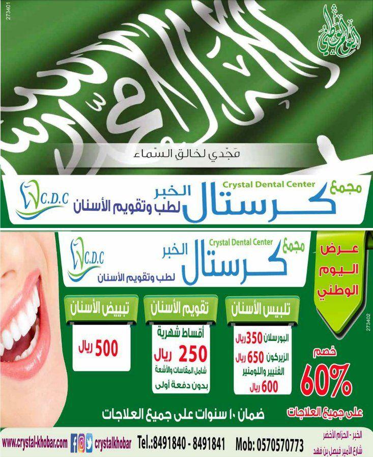 اسنان الضب